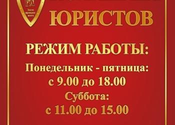 Адвокаты, юристы в Краснодаре с большим опытом работы