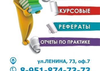 Заказать ВКР в Воронеже