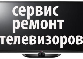 Ремонт телевизоров микроволновок на дому в Иваново