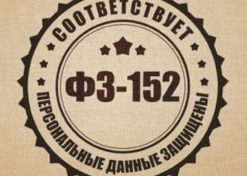 Подготовка документов и сайта под изменения 152-фз