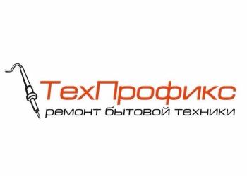 ТехПрофикс - ремонт бытовой и цифровой техники