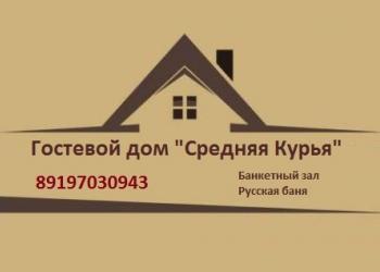 Гостевой дом в Перми для проведения праздников.