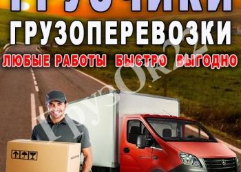 Грузчики. Газель, мебельные фургоны 3-5т., Зил, КамАЗ