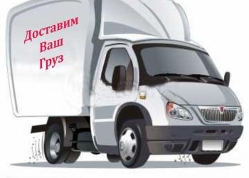 грузоперевозки по Тверской области, попутный груз Тверской области