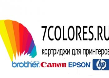 Картриджи  Canon, НР, Epson,Brother, Опт, розница.