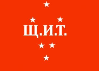 Юридическая служба Щ.И.Т.