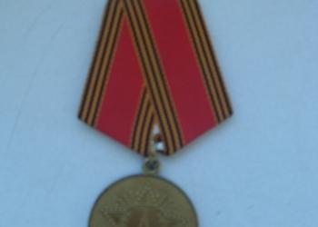 продам медаль