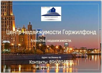Центр недвижимости Волжский