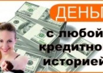 Кредит под проценты вся Россия.