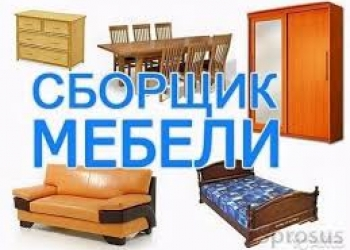 СБОРКА МЕБЕЛИ.Красноярск