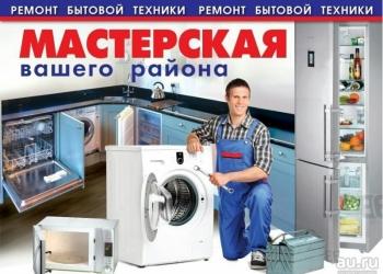 Ремонт бытовой техники в условиях мастерской и на дому.