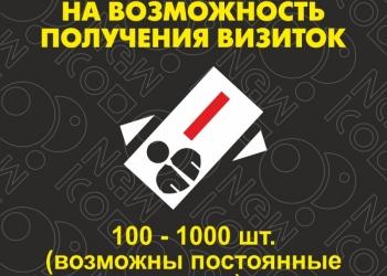 Подписка на визитки от 100-1000шт