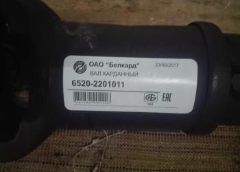 Карданный вал КАМАЗ 6520 L=701 мм