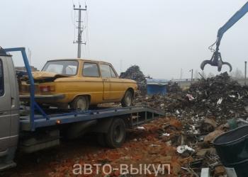 Утилизация автомобилей, сдать машину в металлолом,дорого самовывоз!