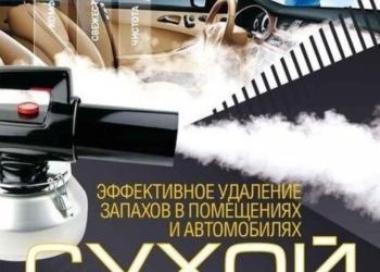 Устранение неприятных запахов в авто, помещение, дезинсекция
