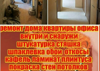 Косметический ремонт квартир,офисов