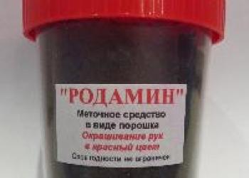 продам красящий порошок Родамин