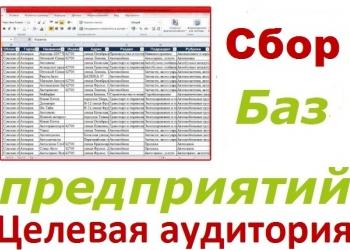База организаций и предприятий России по вашему запросу