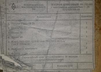 патрон цанговый 191.132.040