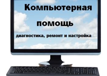 Компьютерная помощь у вас дома