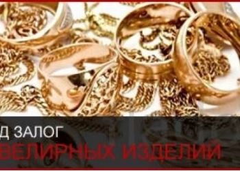Деньги под залог золота, антиквариата