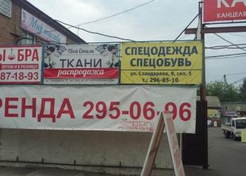 Торговые площади в аренду от 250 руб за кв м