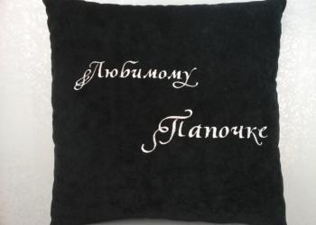 Подушка с вышивкой «Любимому Папочке»