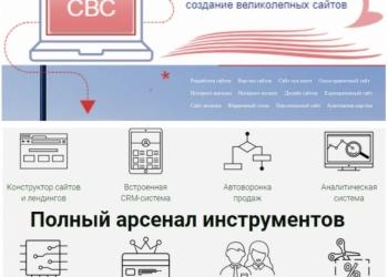 Разработка сайтов.Создание и продвижение интернет проектов.