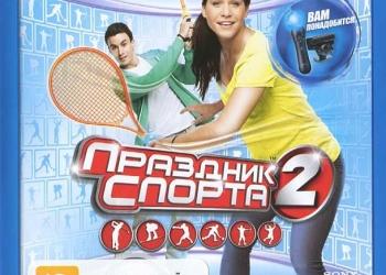PS3 Праздник спорта-2