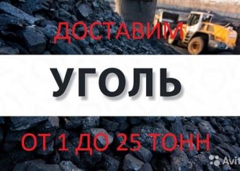 Доставим Уголь в любом Объеме
