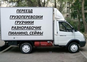 Бережные переезды. Мебельные фургоны. Услуги грузчиков. Газели