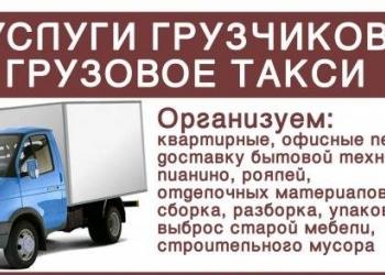 Организация переездов и погрузо-разгрузочных работ. Перевозка грузов