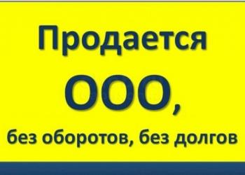 Продам ООО с 3 р/с