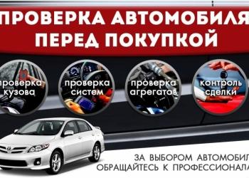 Выездная диагностика авто перед покупкой