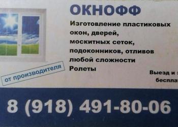 Пластиковые окна-фирма ОКНОФФ