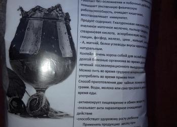 Молочный коктейль  (набор  веса)