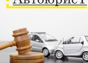Автоюристы в Омске и области