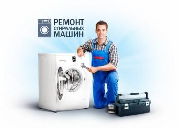 Ремонт стиральных машин в течении 1 часа
