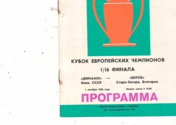 коллекция футбольных программок