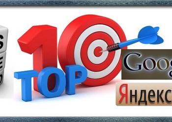 """Продвижение вашего сайта в топ-10 """"все включено"""""""