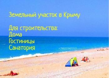 Инвестиции.Земельные участки в Крыму.Коммуникации.Собственность.