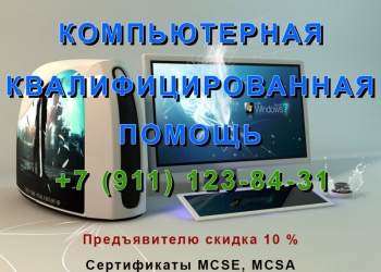 Компьютерная Квалифицированная Помощь