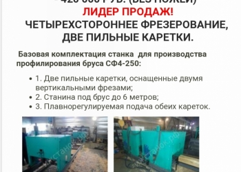 Продам Профилирующий станок для бруса