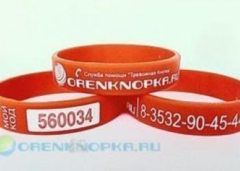 Идентификационные браслеты OrenKnopka.RU