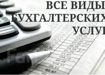 Все виды бухгалтерских и кадровых услуг