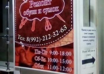 Ремонт Обуви Сумок