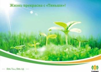 """Здоровье с """"Тяньши"""""""