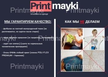 Печать на одежде, печать на футболках, принт