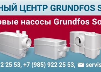 Ремонт бытовых насосов GRUNDFOS SOLOLIFT