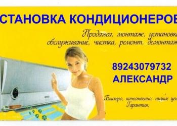 Установка кондиционеров 258544 Хабаровск